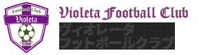 ヴィオレータフットボールクラブ